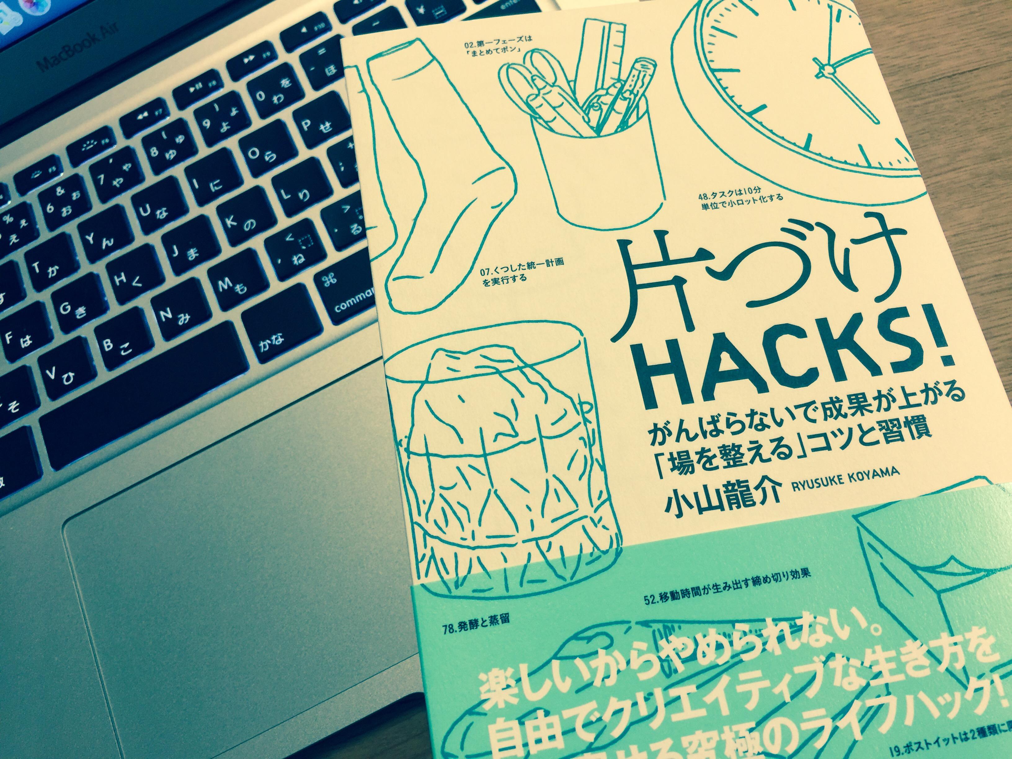 最新HACKシリーズ読了ーパラレルキャリア時代のお片付け