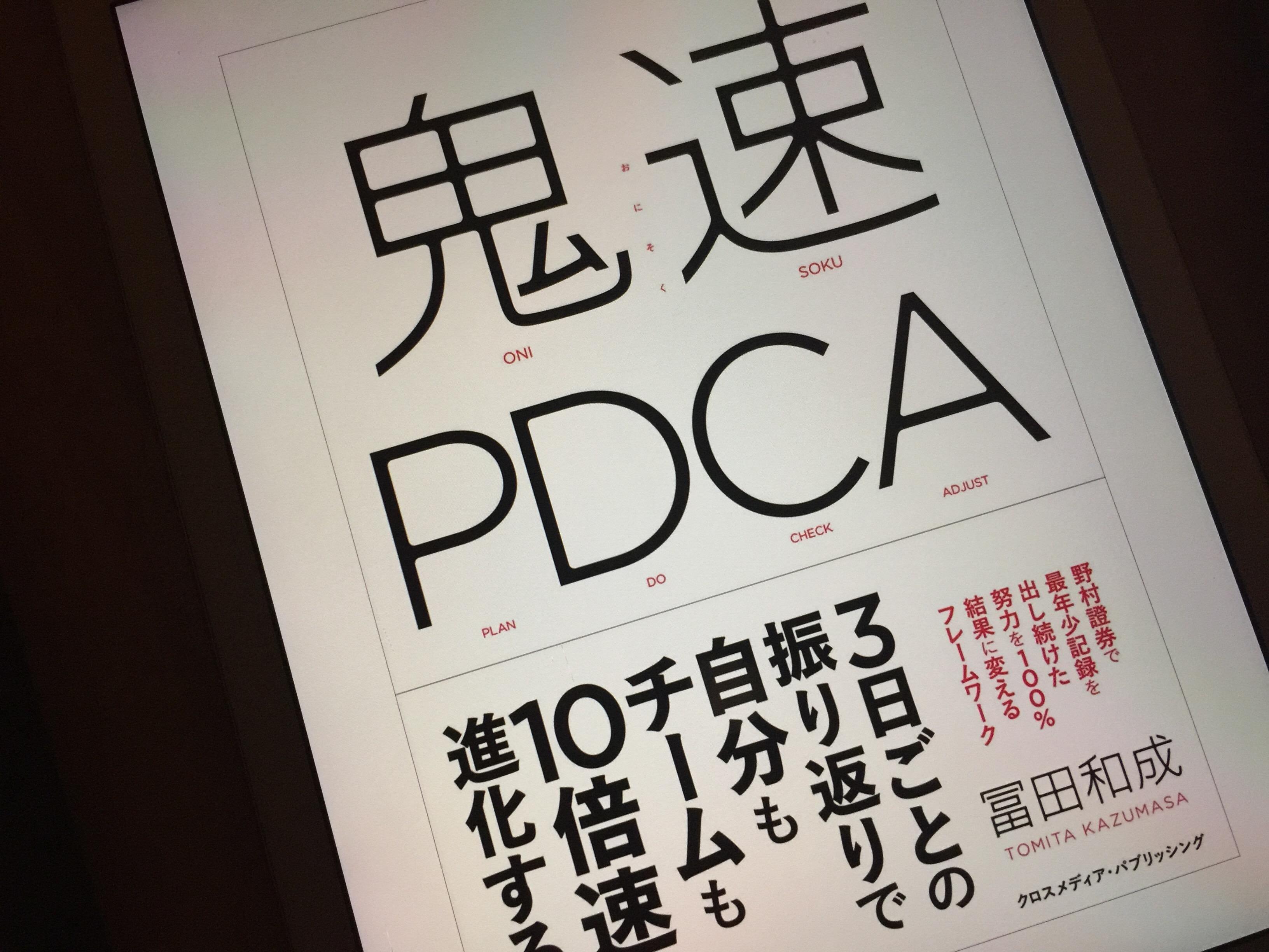 自分の行動を見直すきっかけになった良本「鬼速PDCA」