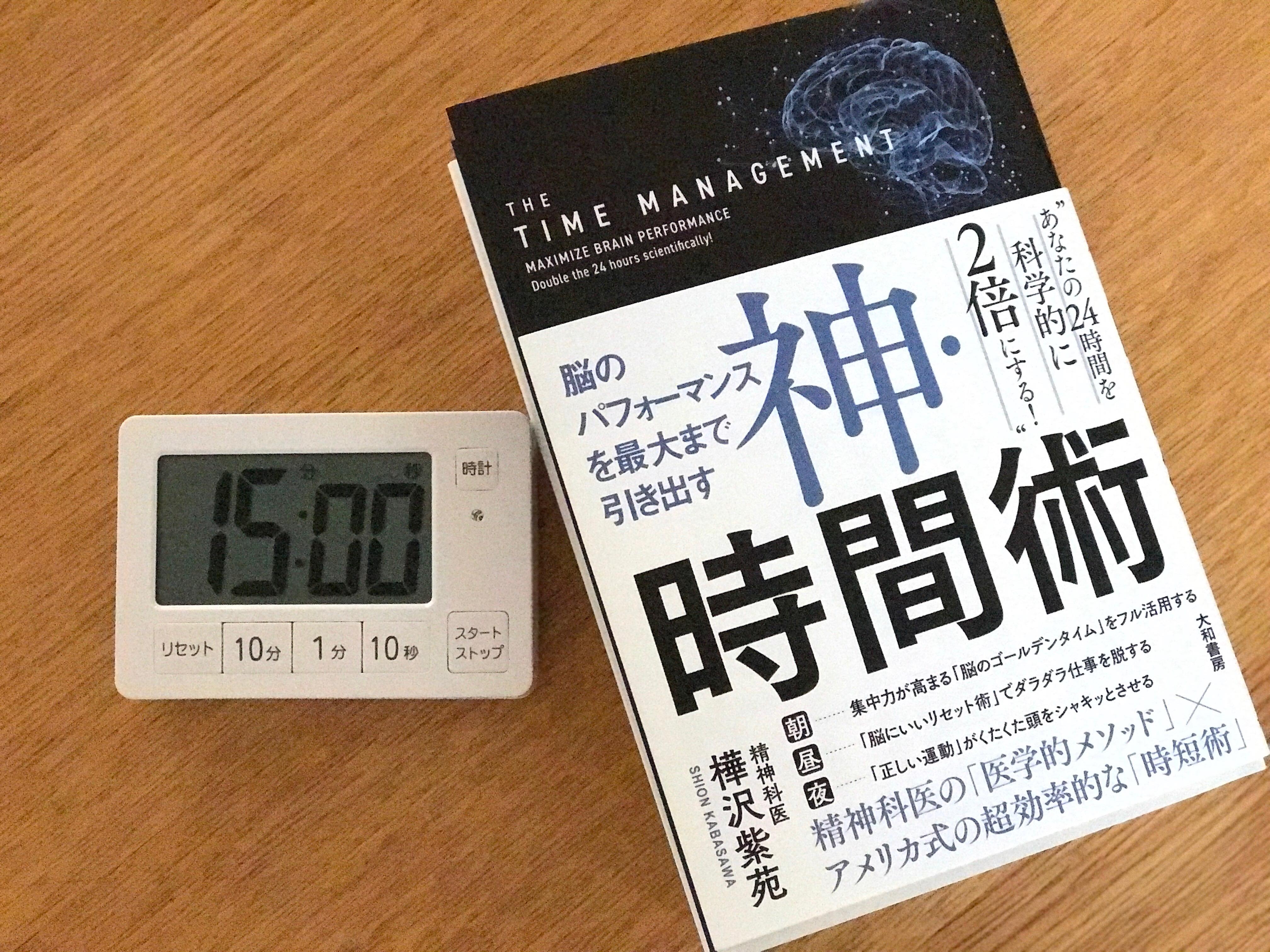1日の過ごし方が変わる!「神・時間術」を読んで24時間を倍にする。