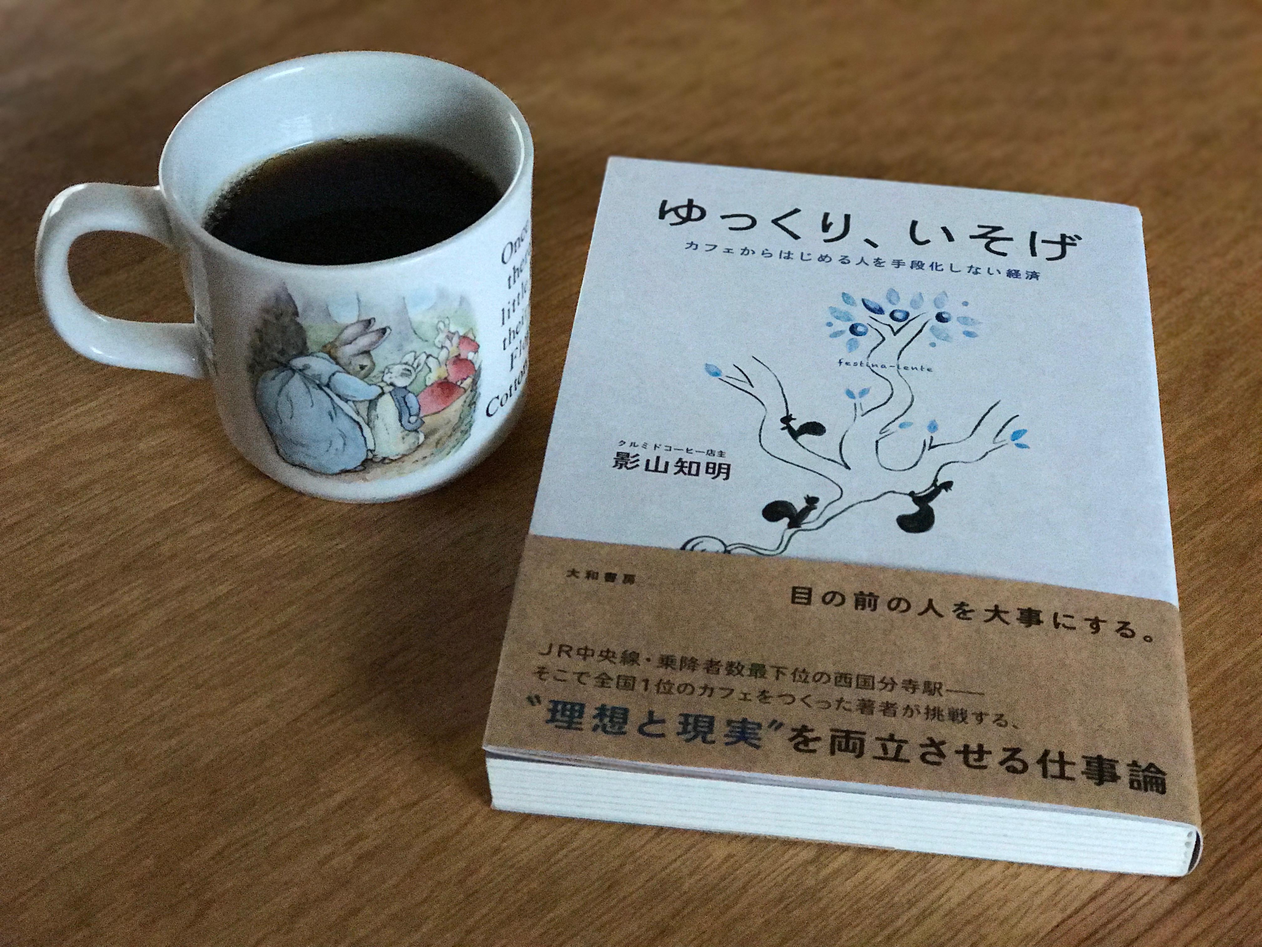 カフェの未来を考えて手にした本ーー『ゆっくり、いそげ』
