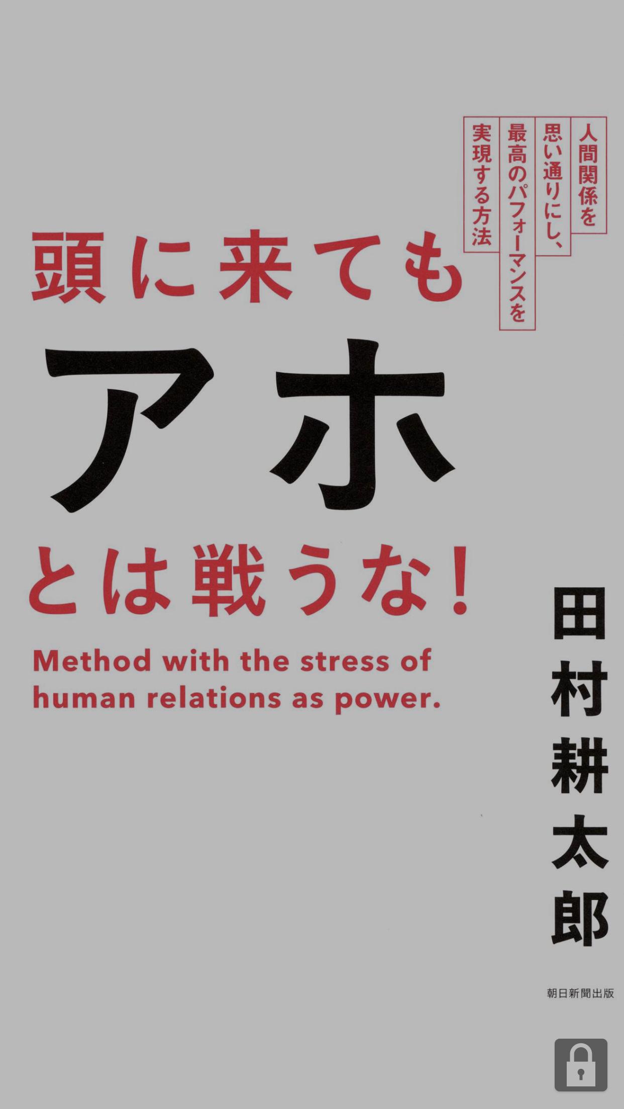 仕事でムカついたら、この本を読もう。